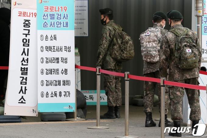 서울 중구 서울역 광장에 마련된 임시선별검사소에서 군 장병들이 코로나19 진단 검사를 받기 위해 줄을 서 차례를 기다리고 있다. 2021.2.24/뉴스1 © News1 민경석 기자