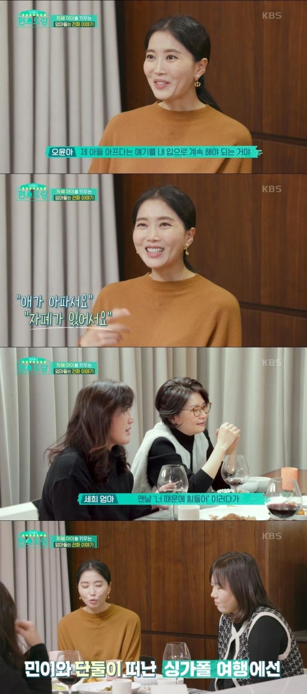 '신상출시 편스토랑' 캡처 © 뉴스1