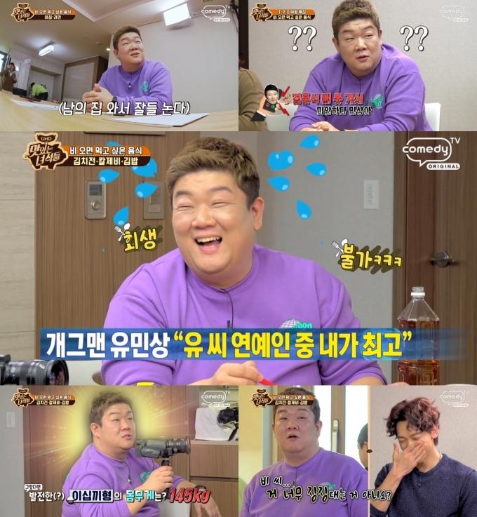 코미디 TV '맛있는 녀석들' 영상 캡처© 뉴스1