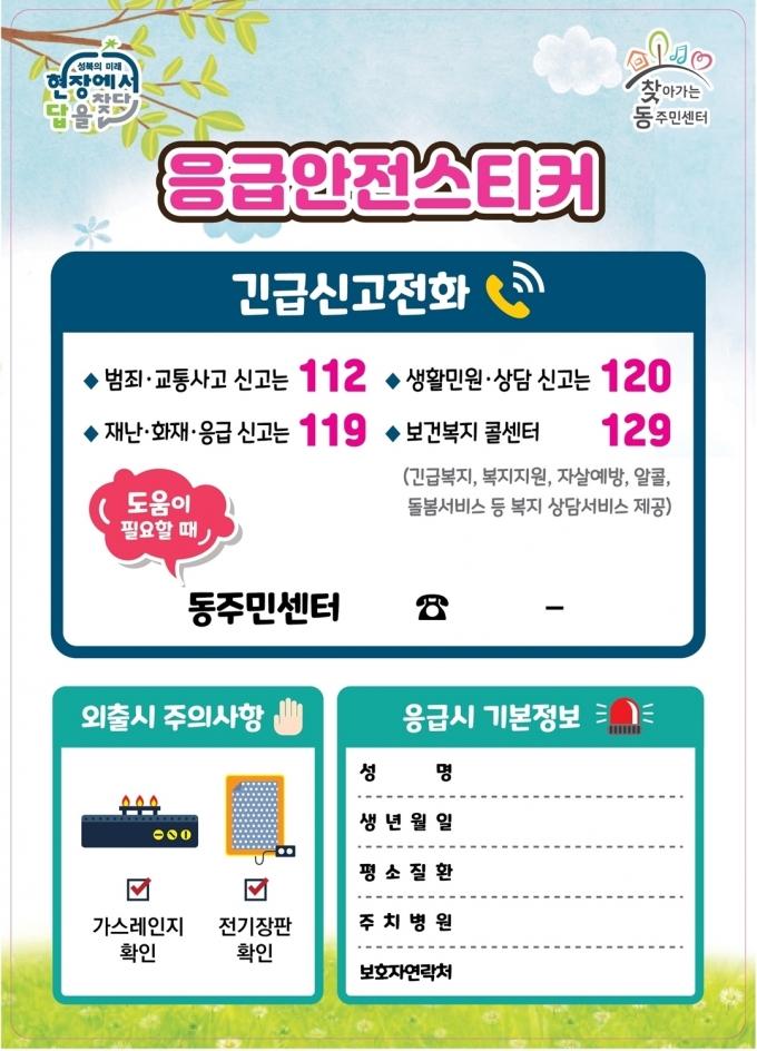 서울 성북구가 안전 취약계층을 위해 제작한 응급안전 안내문.(성북구 제공)© 뉴스1