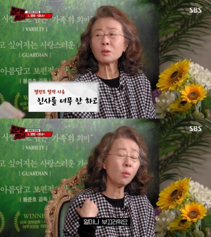'문명특급' 캡처 © 뉴스1