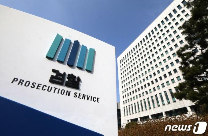 7일 서울 서초구 대검찰청 모습. 2021.3.7/뉴스1 © News1 임세영 기자