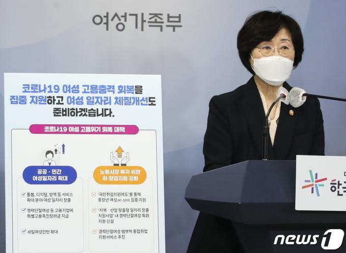 정영애 여성가족부장관. 2021.3.4/뉴스1 © News1 송원영 기자