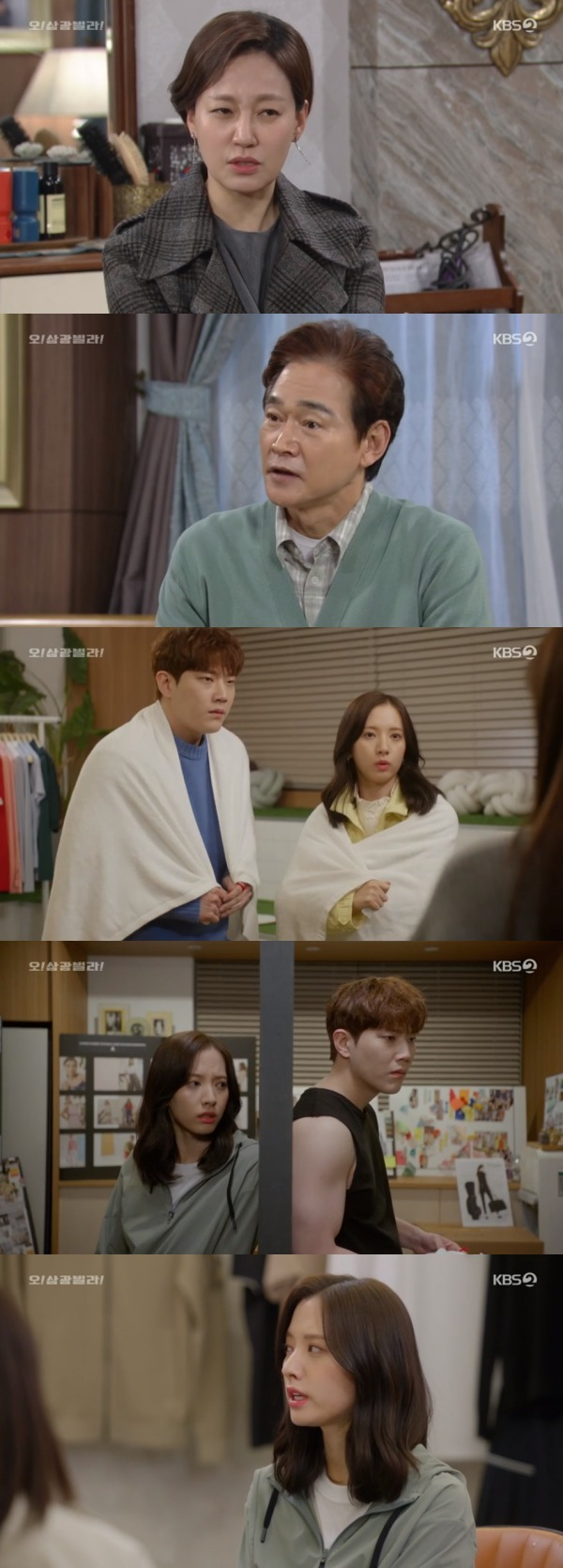 KBS 2TV '오! 삼광빌라!' 방송 화면 캡처 © 뉴스1