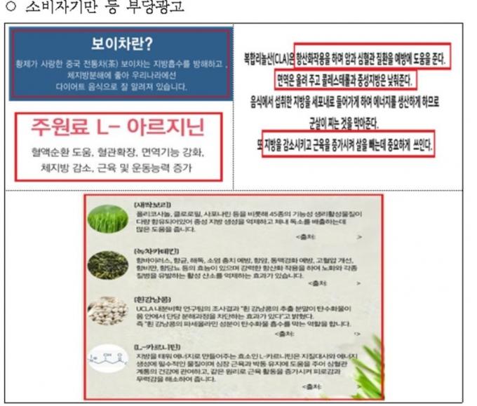 식품의약품안전처가 일반식품의 체중감량·다이어트 등 허위·과대 광고한 온라인 마켓을 적발했다고 8일 밝혔다./사진=식약처