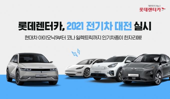 롯데렌탈은 인기 전기차를 대상으로 '2021 전기차 대전'을 실시한다고 8일 밝혔다. /사진제공=롯데렌탈