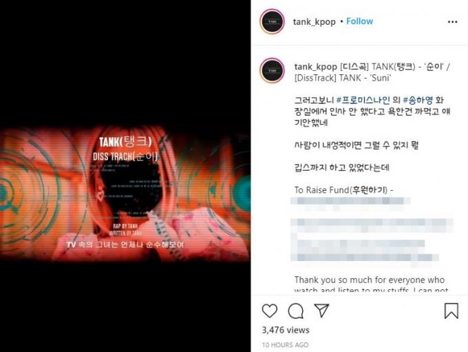 가수 길을 저격했던 프로듀서 겸 래퍼 탱크가 이번엔 걸그룹 멤버 A씨를 향한 디스곡을 발표했다. /사진=탱크 인스타그램