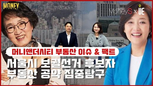 [영상] 박영선 VS 김진애 '쎈 언니'들의 서울시장 부동산공약은?