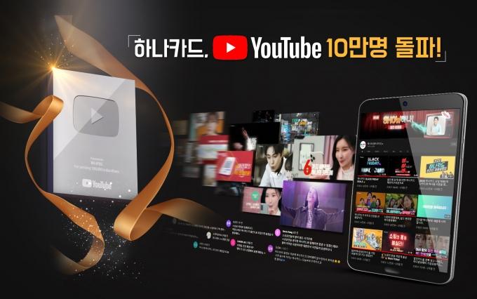 하나카드의 유튜브 채널인 '하나TV'가 실버 버튼을 획득했다./사진=하나카드