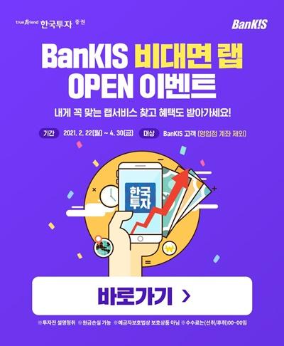 한국투자증권은 '뱅키스(BanKIS) 비대면 랩' 서비스 오픈 기념 이벤트를 실시한다고 8일 밝혔다./사진=한국투자증권