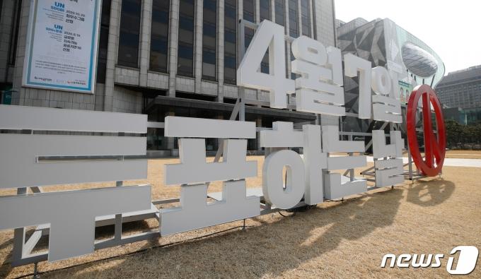 3월 1주차 정당지지도 조사에서 국민의힘 지지율은 전주(30.7%) 대비 1.3%포인트 상승한 32.0%인 반면 민주당 지지율은 전주(32.9%) 대비 1.9%포인트 하락한 31.0%로 집계됐다. 사진은 서울 중구 프레스센터 앞에 투표를 독려하는 조형물이 설치된 모습. /사진=뉴스1