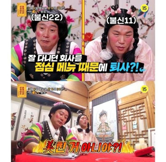 직장인들의 괴로운 점심시간 문화에 이수근, 서장훈이 분노를 표출했다. /사진=KBS Joy 제공