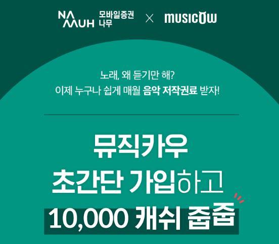 NH투자증권, '뮤직카우' 가입자에 1만 캐쉬 쏜다