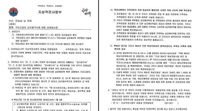 안승남 구리시장 아들 병역 특혜 의혹에 대한 군 감찰 결과. / 사진=구리시장 SNS 캡처