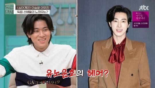 이무진이 유노윤호와의 닮은꼴을 언급했다. /사진=JTBC 방송캡처