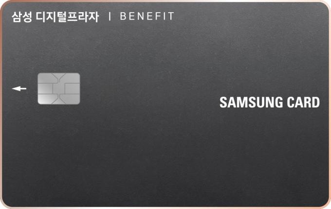 '디지털프라자 베네핏(BENEFIT) 삼성카드'./사진=삼성카드
