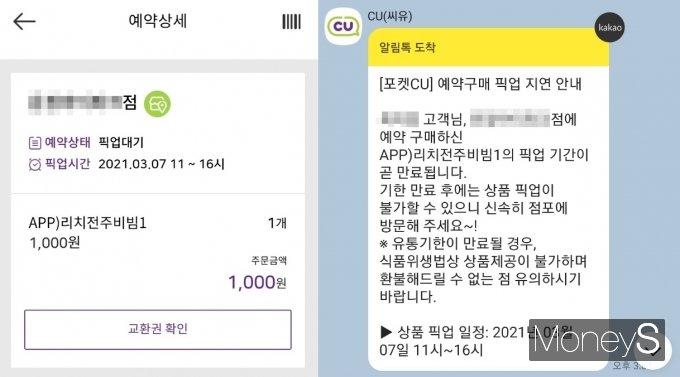 '포켓CU'를 통해 삼각김밥을 예약 구매하면 카카오톡으로 픽업 관련 알림 메시지를 받을 수 있다. /사진=독자 제공