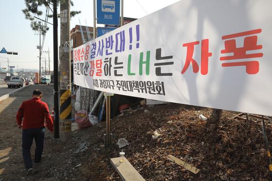 지난 5일 경기 시흥시 과림동 일대에 LH공사를 규탄하는 현수막이 걸려있다. /사진=뉴스1