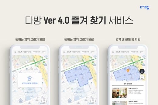 다방은 편의성 향상을 위해 '즐겨찾기' '만족도 평가' 등 새로운 기능을 탑재한 Ver 4.0 업데이트를 실시했다. /사진제공=다방
