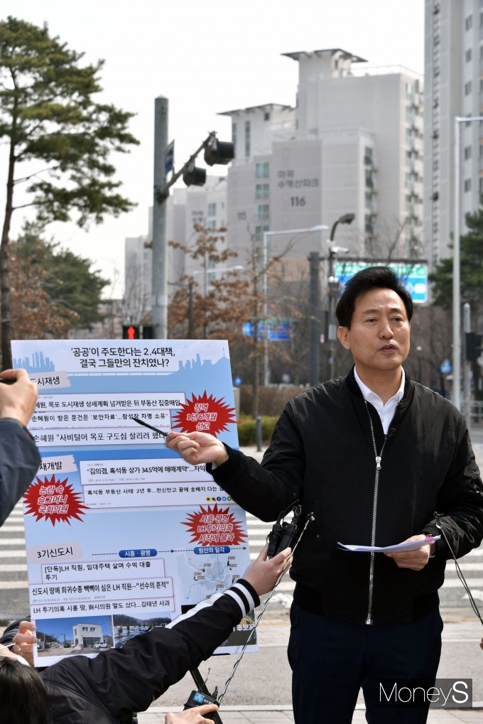 [머니S포토] 오세훈 후보 '땅투기 의혹 여당 비판'