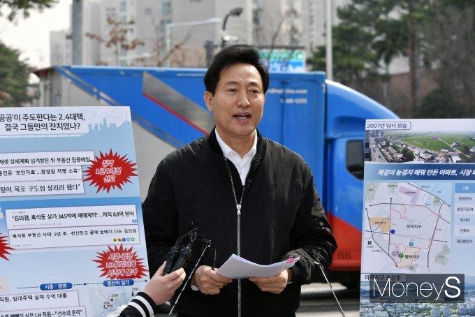 [머니S포토] 오세훈 후보, SH분양원가은폐 의혹과 관련 입장 발표