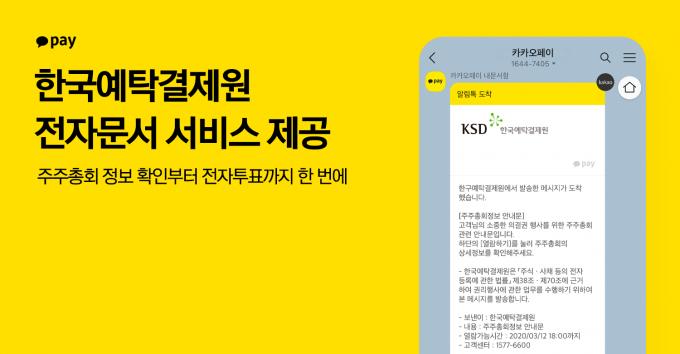 카카오페이는 한국예탁결제원에 '카카오페이 전자문서' 서비스를 제공한다./사진=카카오페이