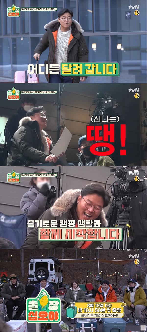 '출장 십오야'에서 나영석 PD가 '슬기로운 캠핑생활'로 예능 배달 서비스에 나선다. /사진=tvN