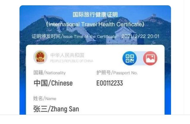 지난 8일 중국에서는 위챗 기반의 '국제여행건강증명서'가 정식 발급됐다. 사진은 중국판 코로나19 백신여권으로 불리는 '국제여행건강증명서' 발급 시스템 화면. /사진=뉴시스('국제여행건강증명서 캡처)