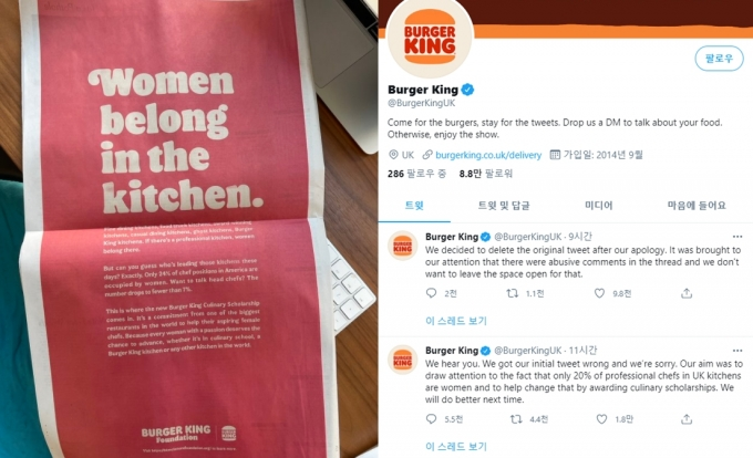 버거킹이 '세계 여성의 날'을 맞아 '여성은 부엌에 머물러야 한다'(Women belong in the kitchen)는 광고를 게재해 논란이 일고 있다. 사진은 지난 8일(현지시각) 미국 뉴욕타임스에 실린 지면 광고(왼쪽)와 버거킹 영국 법인 트위터 계정에 올라온 사과 트윗. /사진=트위터 계정(Caira Conner) 캡처, 영국 버거킹 트위터 캡처