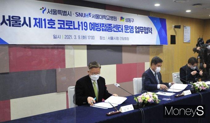 [머니S포토] 운영 협약식 갖는 서정협·정원오·김연수