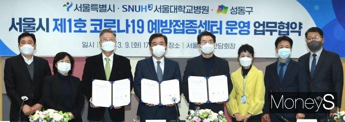 [머니S포토] 서울시·서울대병원·성동구 '코로나19 백신 예방접종센터 운영 협약'
