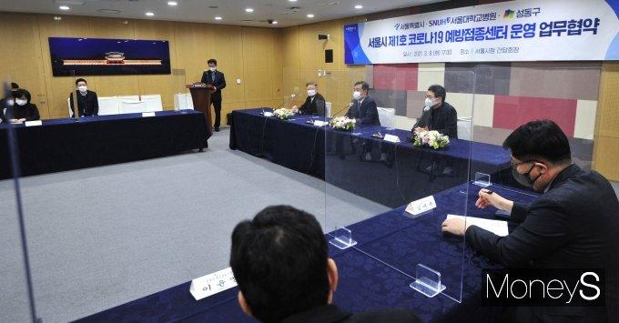 [머니S포토] '코로나19 백신 예방접종센터 운영협약'