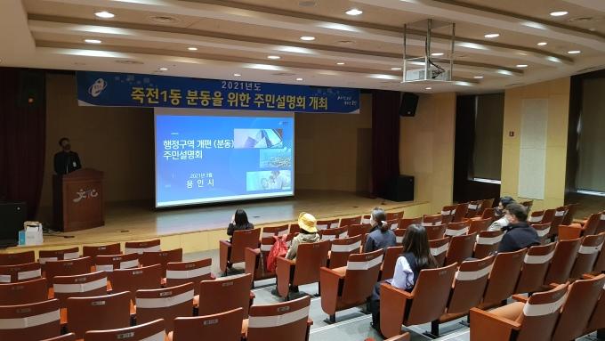 9일 용인포은아트홀에서 죽전1동 분동 주민설명회가 열렸다. / 사진제공=용인시