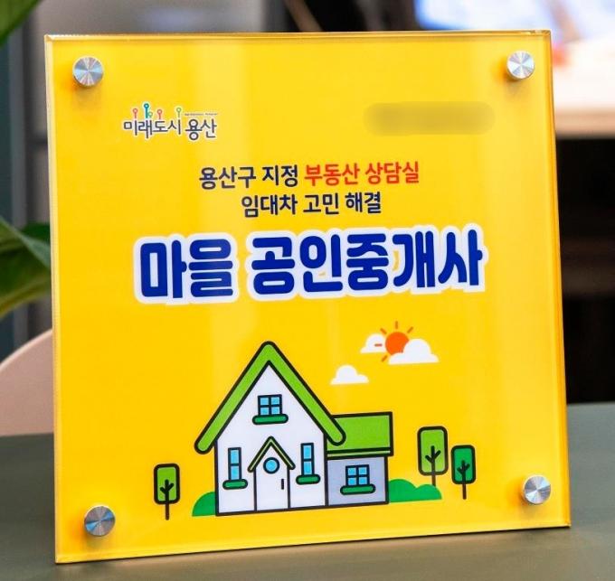 서울 용산구는 이달부터 '마을공인중개사'를 23곳 지정·운영한다. / 사진제공=용산구