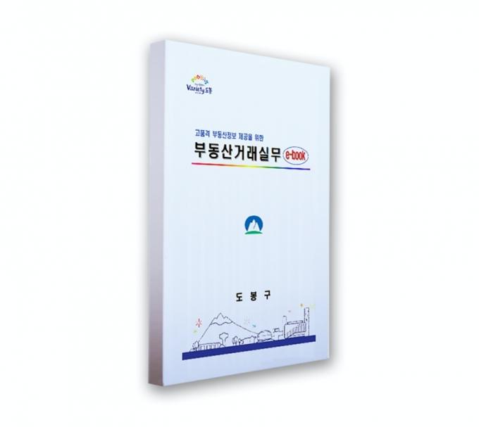 서울 도봉구는 '부동산거래실무 e-book(전자책)'을 3월9일부터 구 홈페이지에 공개했다. / 사진제공=도봉구