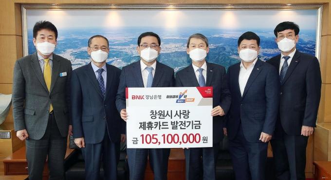 김영원 BNK경남은행 고객지원그룹장(사진 오른쪽 세번째)이 허성무 창원시장(사진 오른쪽 네번째)에게 '제휴카드 적립기금 기탁 증서'를 전달하고 있다. /사진=BNK경남은행
