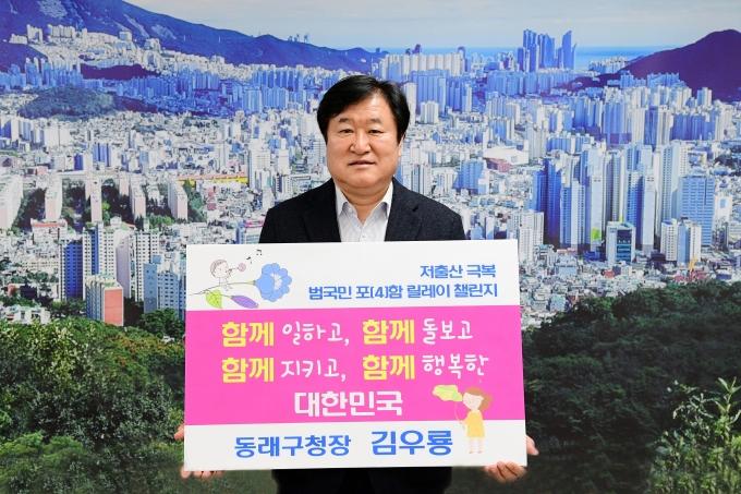 김우룡 동래구청장이 지난 9일 저출산 위기를 연대와 협력을 통해 극복하자는 '저출산 극복 범국민 포(4)함 릴레이 챌린지'에 동참했다./사진=동래구