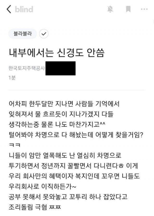 "LH 직원 ""공부 못해서 우리 회사 못 왔잖아 조리돌림 극혐"""