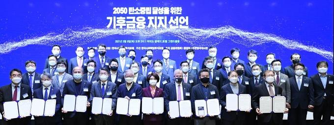 DGB금융그룹은 '2050 탄소중립을 위한 기후금융지지 선언식'에 참여했다고 10일 밝혔다. /사진=DGB금융그룹