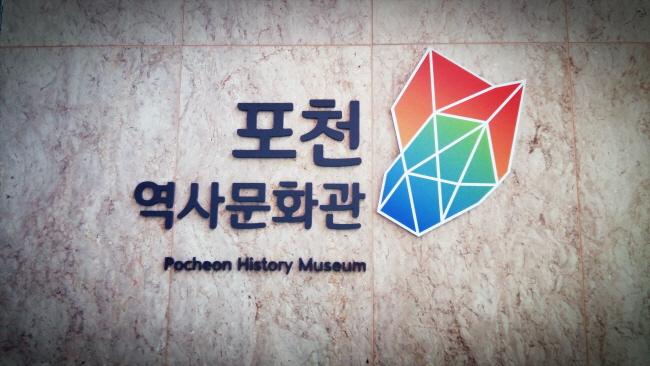 포천시에서 운영하는 포천역사문화관에서 포천 관련 유물을 구입한다. / 사진제공=포천시
