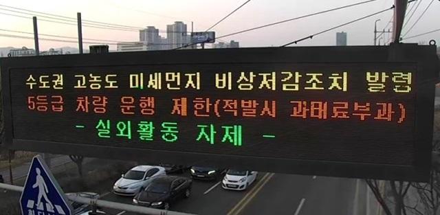 용인시는 11일 수도권 지역에 고농도 미세먼지 비상저감 조치가 발령됨에 따라 5등급 차량 운행을 제한하는 등 즉각 대응에 들어갔다고 밝혔다. / 사진제공=용인시