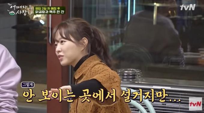 배우 박보영이 형부의 가게에서 알바를 하며 손님들과 있었던 일을 소개했다. /사진=tvN 캡처