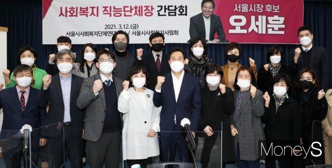[머니S포토] 4.7 재보선 행보, 사회복지사협회 찾은 '오세훈'