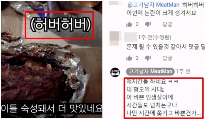 한 유튜버가 '허버허버'라는 자막을 쓴 것에 사과했다. /사진=유튜브 캡처