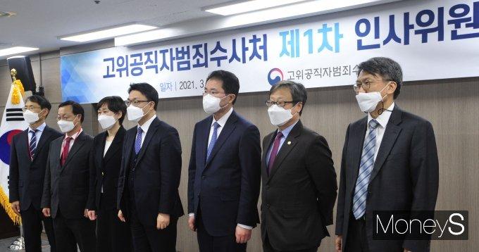 [머니S포토] 공수처 제1차 인사위원회 기념촬영