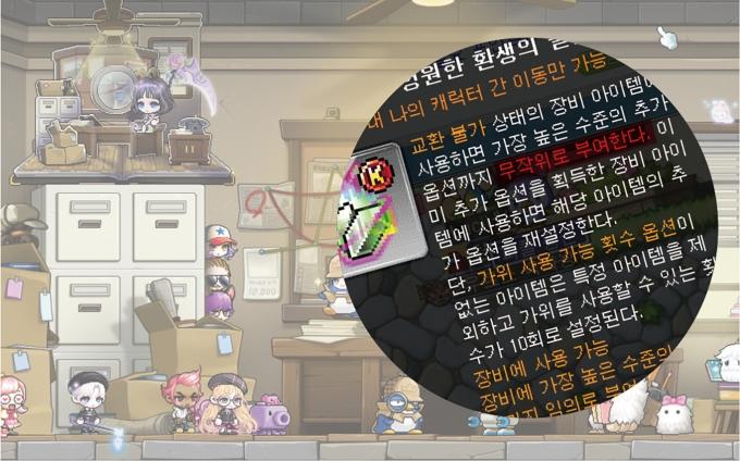 게임업계와 이용자 간 갈등은 최근 넥슨의 PC게임 '메이플스토리'에서 발생한 '확률형 아이템' 논란으로 공론화됐다. /사진=넥슨 제공