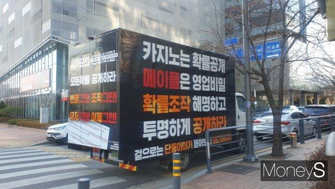 넥슨·넷마블·엔씨소프트 등 국내 대표 게임3사 앞에 전광판을 단 트럭이 등장했다. 사진은 넥슨 본사 앞 트럭. /사진=강소현 기자