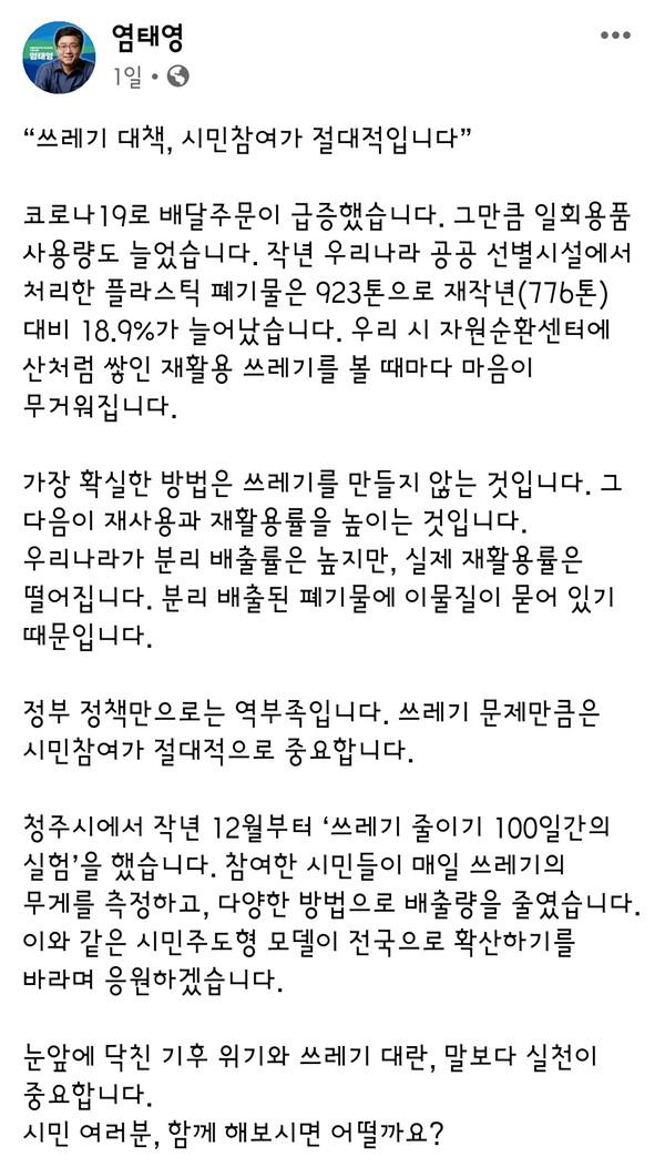 / 염태영 페이스북 화면 캡처.