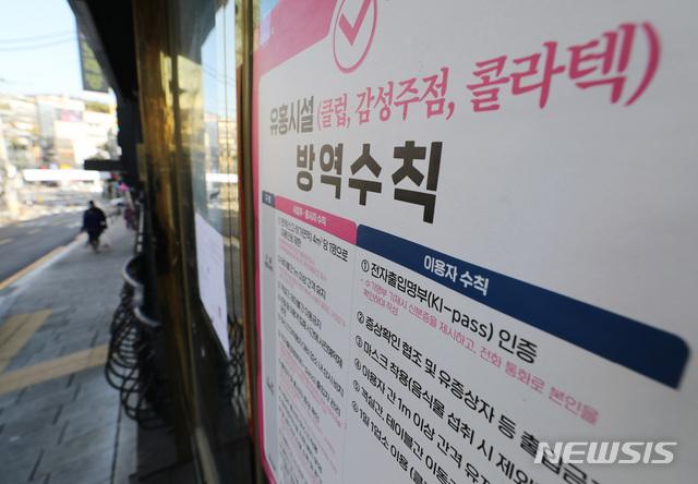 서울 용산구 이태원 거리의 한 클럽에 신종코로나바이러스감염증(코로나19) 방역수칙 안내문이 붙어 있다./사진=뉴시스