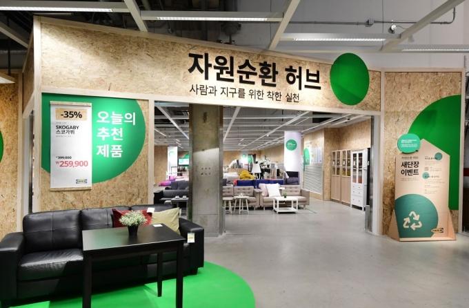 이케아 코리아가 고양점에서 국내 첫 '자원순환 허브'를 공개했다. /사진=이케아 코리아